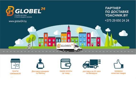 Globelbel24