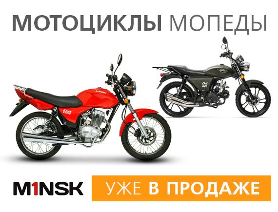 Мотоциклы и скутера Минск! Уже в продаже!