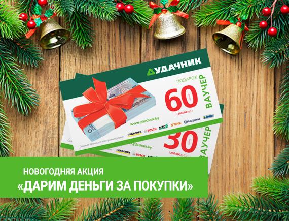 Новогодняя акция «Дарим деньги за покупки»