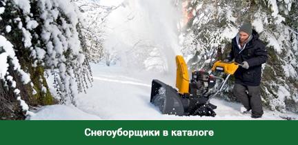 Снегоуборщики в каталоге