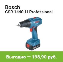 Дрель-шуруповерт Bosch GSR 1440-LI Professional