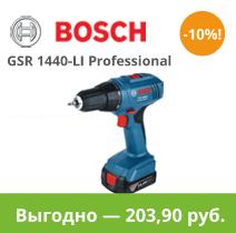 Купить Дрель-шуруповерт Bosch GSR 1440-LI Professional