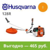Купить Бензиновый триммер Husqvarna 128R