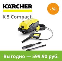 Купить Минимойка Karcher K 5 Compact + Автохимия в Подарок!