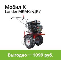 Мотоблок Мобил К Lander МКМ-3-ДК7