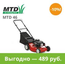Купить бензиновую газонокосилку MTD 46! Европейское качество по отличной цене!