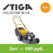 Купить Бензиновую газонокосилку STIGA COLLECTOR 48 S B