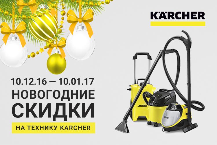 Новогодние скидки на Karcher