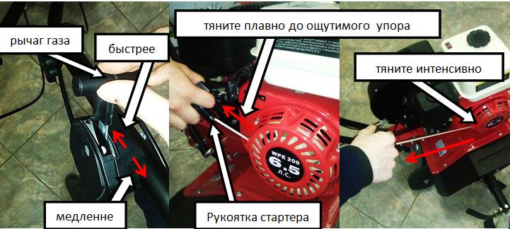 Запуск двигателя: