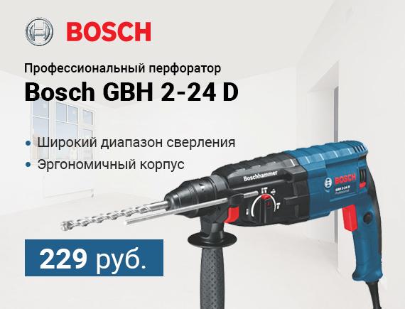 Перфоратор Bosch GBH 2-24 D